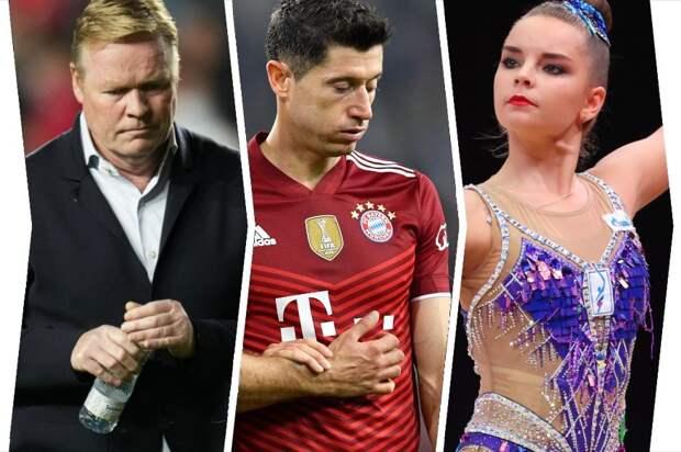 «Барселона» уволила Кумана, «Бавария» пропустила 5 голов, Дина Аверина стала 15-кратной чемпионкой мира