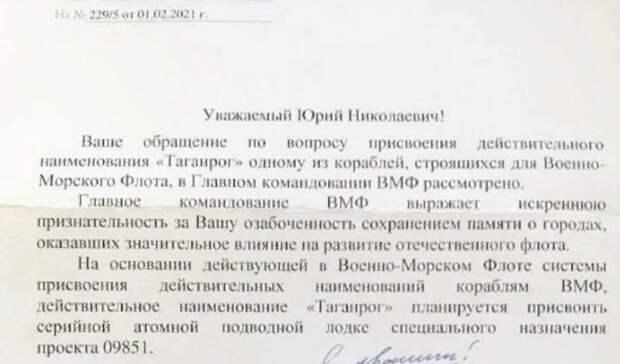Вчесть Таганрога могут назвать новую подводную лодку вРоссии