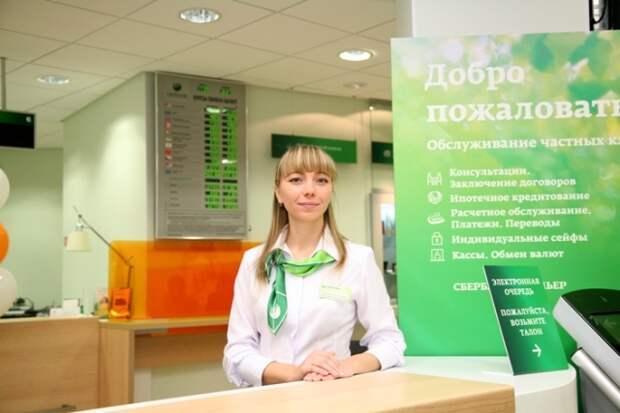 sberbank. foto Mos.ru