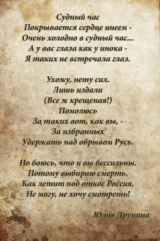 Стихотворение Юлии Друниной.