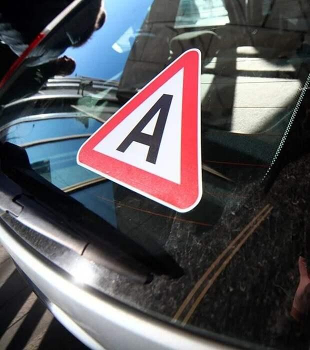 Скоро во многих регионах появятся автомобили с наклейкой «А». Рассказываю, стоит ли их опасаться