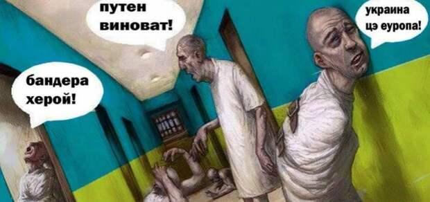 Беда: на Украине отменят советскую психиатрию (ФОТО)