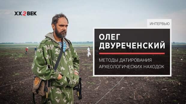 Олег Двуреченский: методы датирования археологических находок