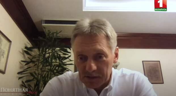 Песков: России и Белоруссии нужно привыкнуть жить в состоянии внешней угрозы