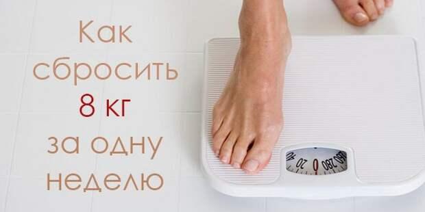 Вы ищете самый быстрый способ похудеть?