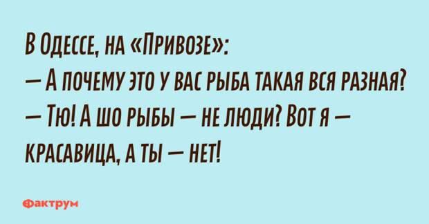 Анекдоты из Одессы, таки шоб вы похихикали