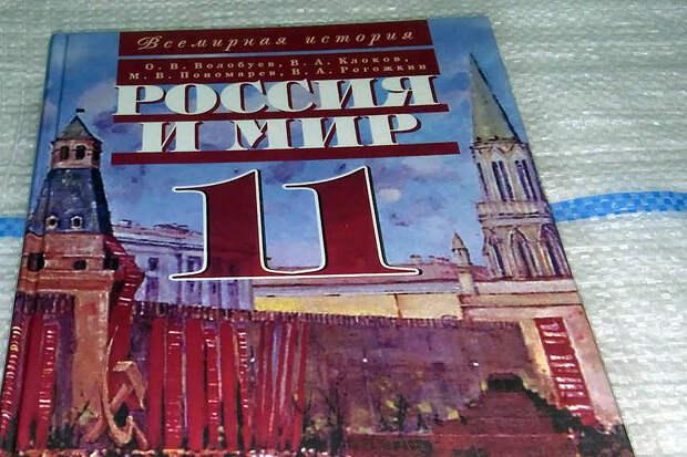 Найден возмутивший Путина учебник по истории