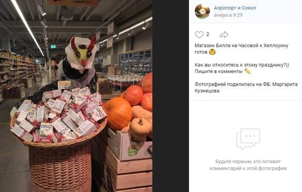 Фото дня: магазин на Часовой готов к празднованию Хэллоуина