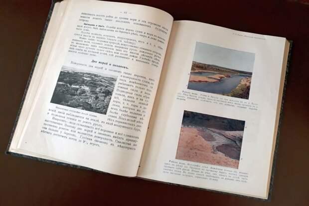 Учебник Родинолюбия. Он был издан в 1916 году и исчез в вихре революции