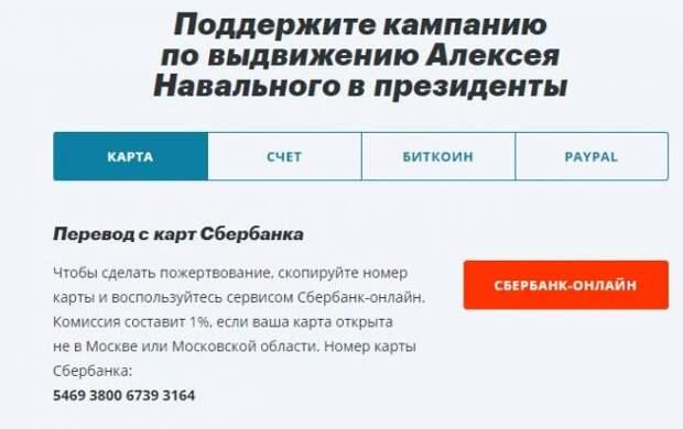 пожертвования для штаба Навального