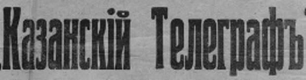 Этот день 100 лет назад. 01 марта (16 февраля) 1913 года