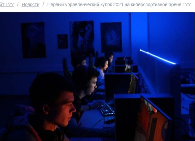 В университете на Рязанском проспекте начались соревнования по киберспорту