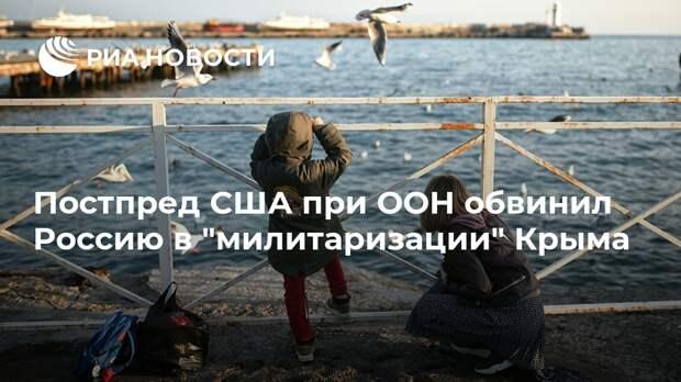 """Постпред США при ООН обвинил Россию в """"милитаризации"""" Крыма"""