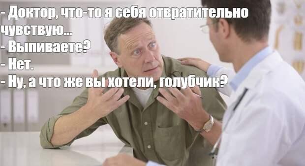 Кажется, вы у меня уже были? — спрашивает врач пациента...