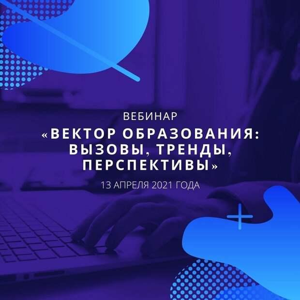 На онлайн-семинаре Академии Минпросвещения региональные управленцы поделились опытом реализации нацпроекта «Образование»