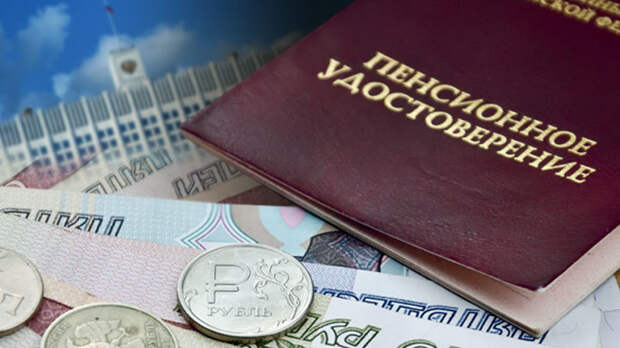 Правительство готовит отмену пенсий в России?