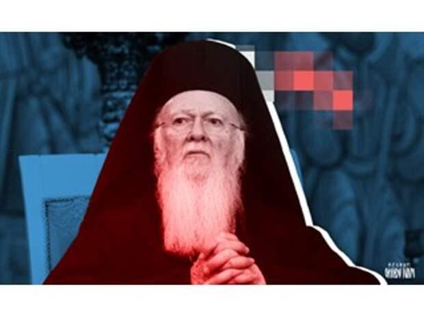 Кому Байден передаст «пароли и явки» в Константинопольском патриархате?