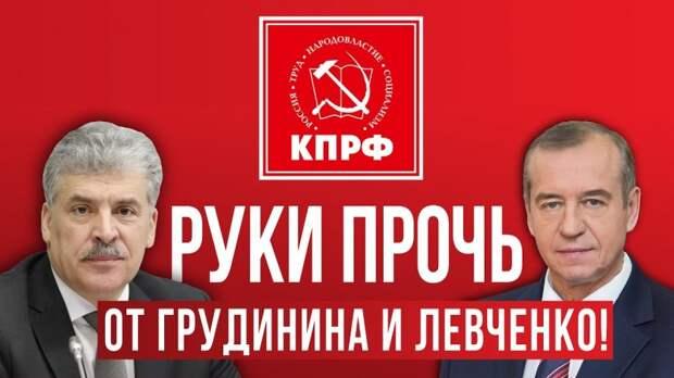 Левченко или Грудинин? Кому КПРФ отдаст мандат депутата