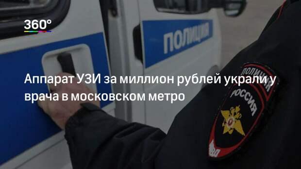 Аппарат УЗИ за миллион рублей украли у врача в московском метро