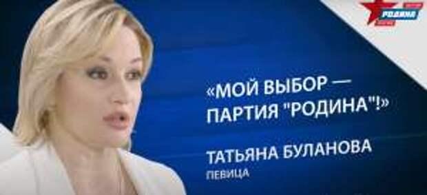 Татьяна Буланова: Мой выбор «Родина»