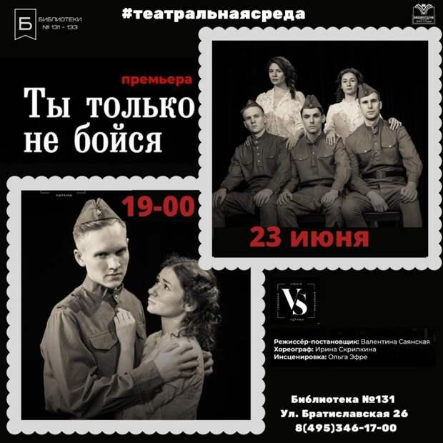 Драматическую постановку о войне и любви покажут в читальне на Братиславской