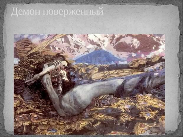 Михаил Врубель. Демон поверженный и демон сидящий. Эскизы.