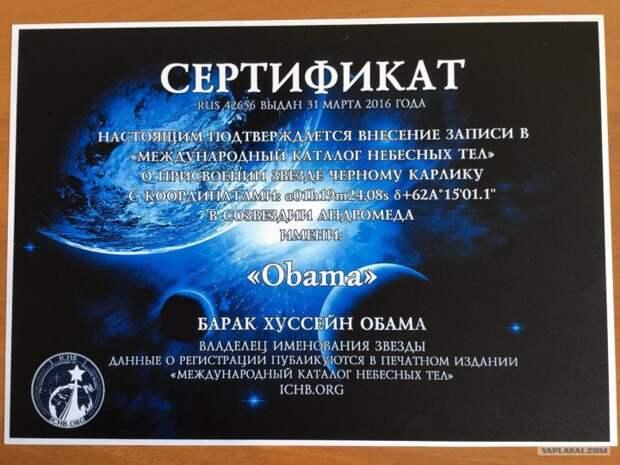 Бараку Обаме подарили «Черного карлика»