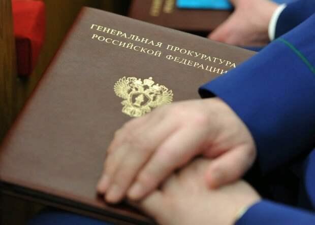 РБК: начальники двух управлений Генпрокуратуры ушли в отставку