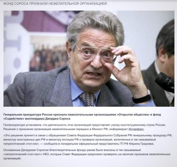 Украинские олигархи стремительно объединились против Сороса