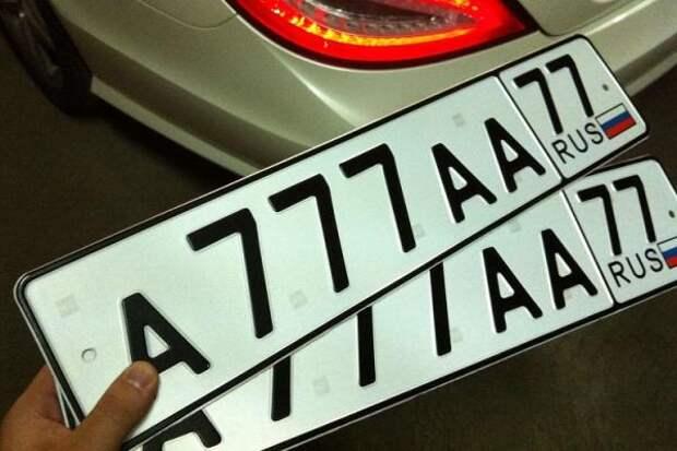 Особые автомобильные номера в России