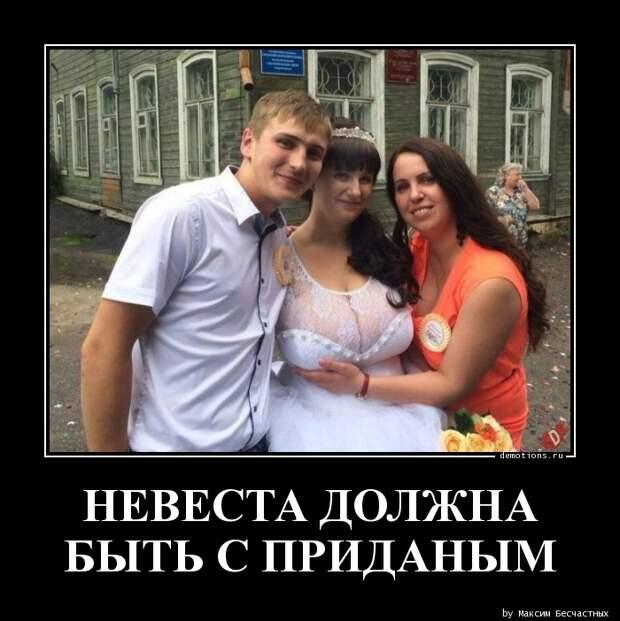 НЕВЕСТА ДОЛЖНА БЫТЬ С ПРИДАНЫМ » Demotions.ru - ДЕМОТИВАТОРЫ.