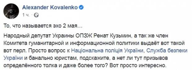Перепись нелюдей. Экс-нардеп: 7 лет назад на Одессу сошел благодатный огонь