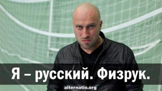 Я ― русский. Физрук