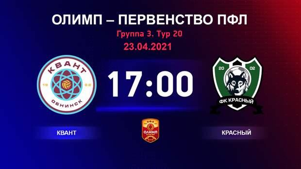 ОЛИМП – Первенство ПФЛ-2020/2021 Квант vs Красный 23.04.2021