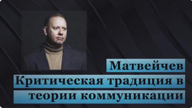 Матвейчев. Критическая традиция в теории коммуникации