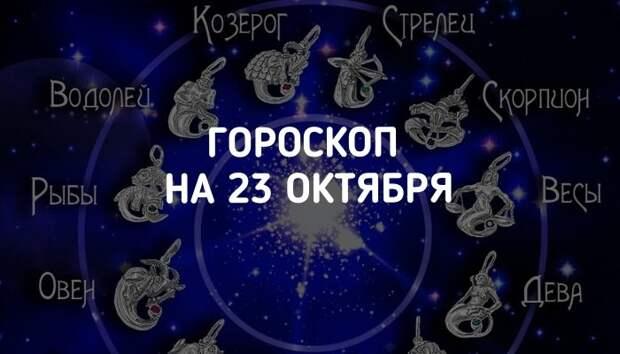 Гороскоп на 23 октября