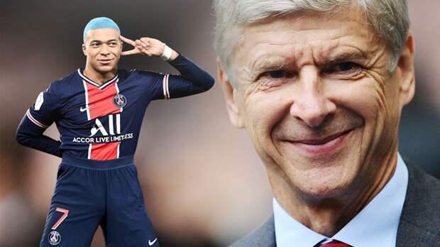 Венгер сказал, что он мог купить Мбаппе в «Арсенал». До этого он говорил то же самое о Месси и Роналду