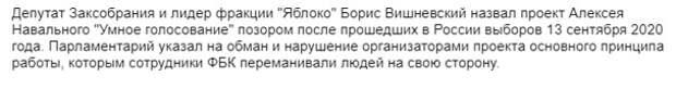 Страдание старого либерала: Вишневский обиделся на «УГ» Навального