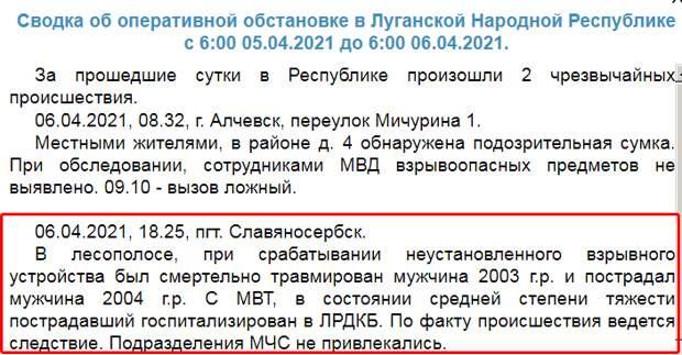 Коротко по Донбассу. 07.04.2021