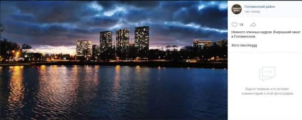Фото дня: иллюзорные молнии над Головинскими прудами