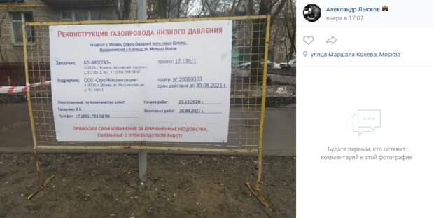Вырубка деревьев на проспекте Маршала Конева проводится законно — Жилищник