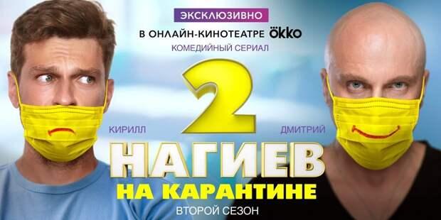 Дмитрий и Кирилл Нагиевы оказались на карантине