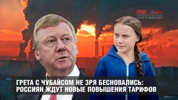 Грета c Чубайсом не зря бесновались: россиян ждут новые повышения тарифов