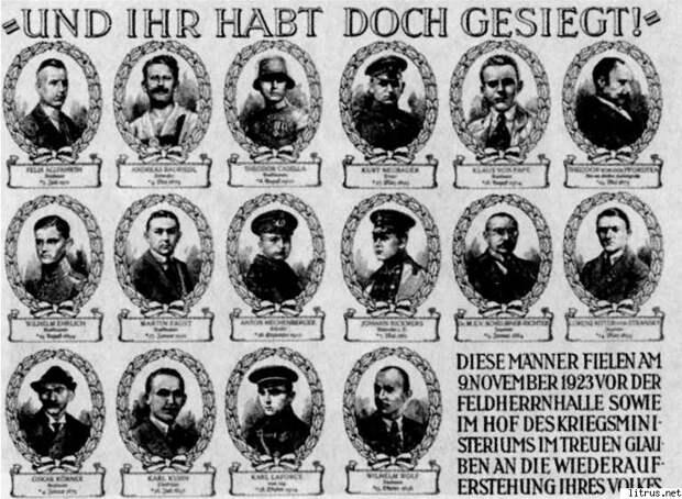 6111_i_015 Плакат, посвященный погибшим участникам мюнхенского путча 1923 года