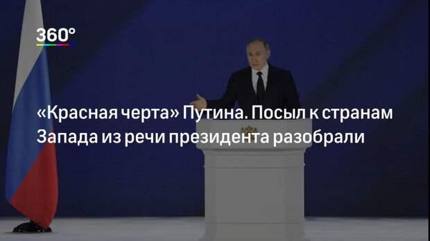 «Красная черта» Путина. Посыл к странам Запада из речи президента разобрали