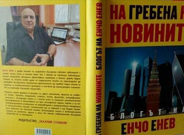 Фашизма в Болгарии нет? Очередным очагом напряженности можетстать Балканский полуостров