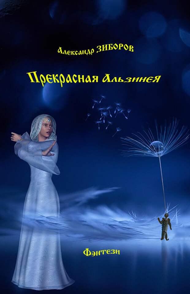 """Александр ЗИБОРОВ:   """"ПРЕКРАСНАЯ АЛЬЗИНЕЯ"""""""