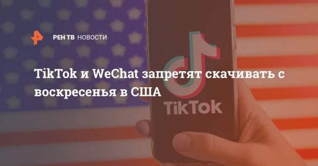 TikTok и WeChat запретят скачивать с воскресенья в США