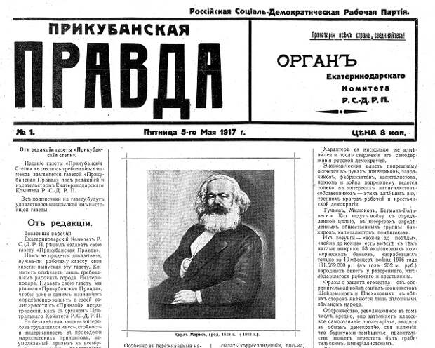 Прикубанская правда1.jpg