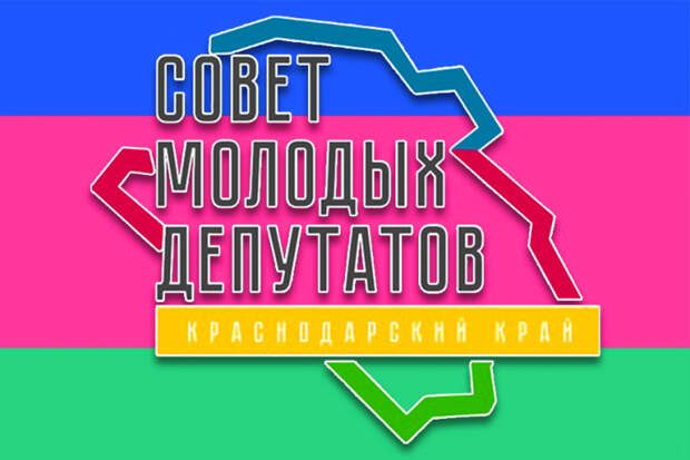Кузница кадров: 15 лет со дня образования Совета молодых депутатов Кубани при ЗСК